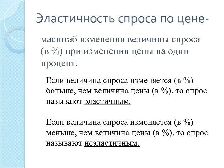 Эластичность спроса по ценемасштаб изменения величины спроса (в %) при изменении цены на один