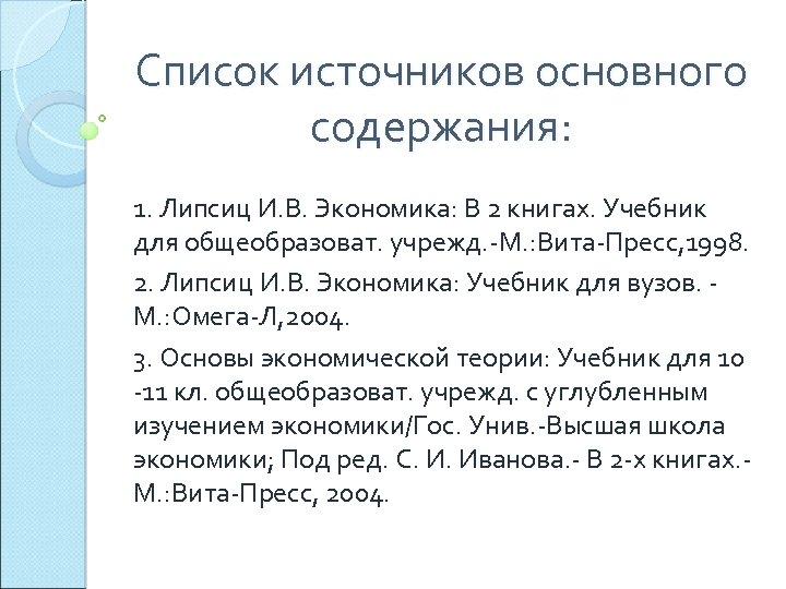 Список источников основного содержания: 1. Липсиц И. В. Экономика: В 2 книгах. Учебник для