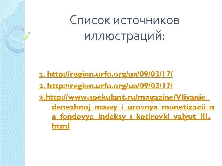 Список источников иллюстраций: 1. http: //region. urfo. org/ua/09/03/17/ 2. http: //region. urfo. org/ua/09/03/17/ 3.