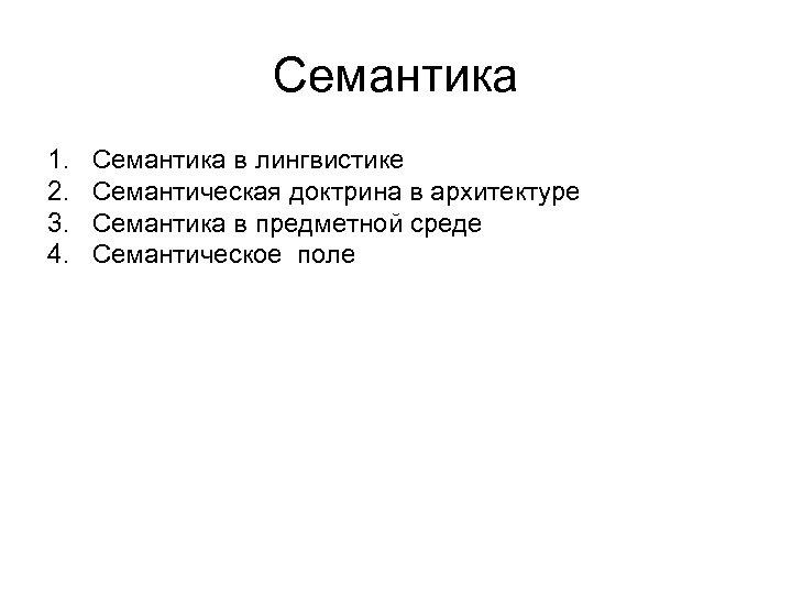 Семантика 1. 2. 3. 4. Семантика в лингвистике Семантическая доктрина в архитектуре Семантика в