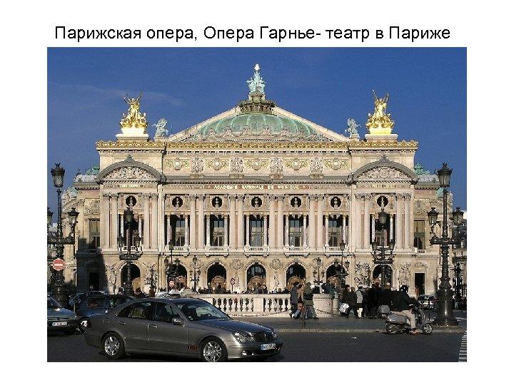 Парижская опера, Опера Гарнье- театр в Париже