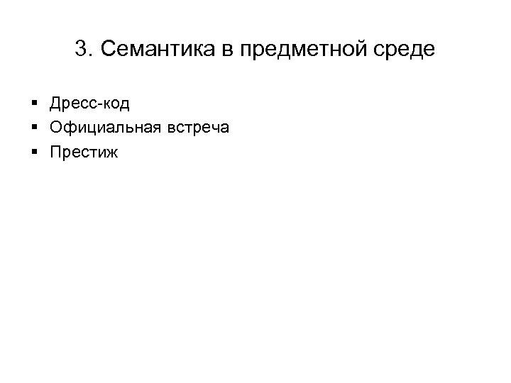 3. Семантика в предметной среде § Дресс-код § Официальная встреча § Престиж