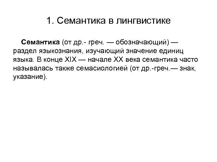 1. Семантика в лингвистике Семантика (от др. - греч. — обозначающий) — раздел языкознания,