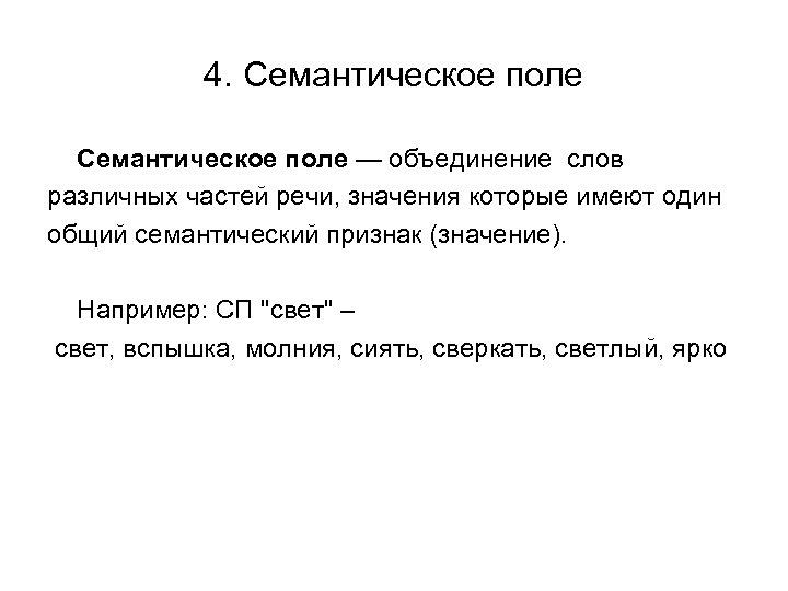 4. Семантическое поле — объединение слов различных частей речи, значения которые имеют один общий