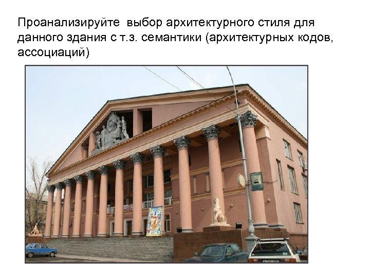 Проанализируйте выбор архитектурного стиля данного здания с т. з. семантики (архитектурных кодов, ассоциаций)
