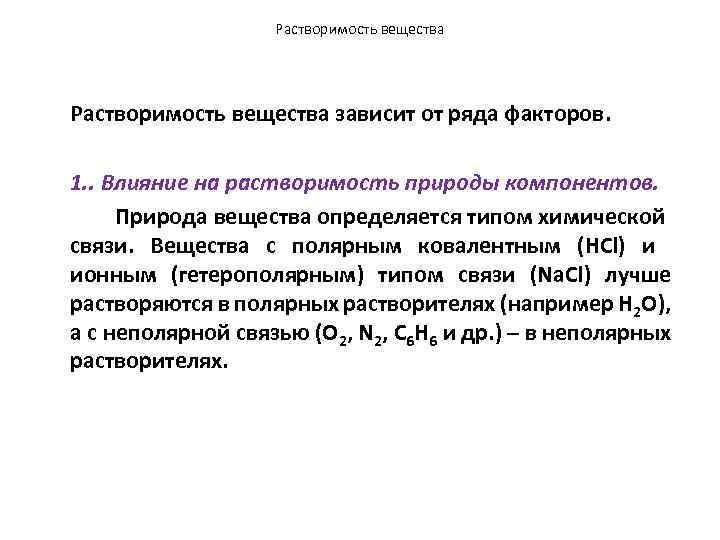 Растворимость вещества зависит от ряда факторов. 1. . Влияние на растворимость природы компонентов. Природа