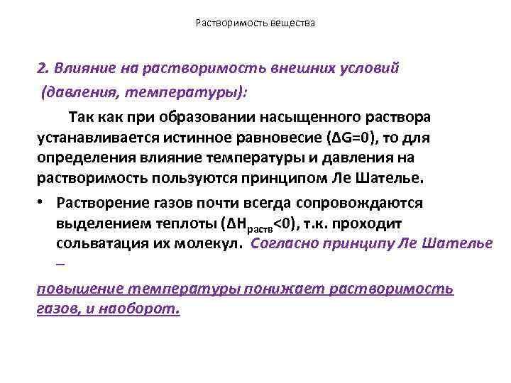 Растворимость вещества 2. Влияние на растворимость внешних условий (давления, температуры): Так как при образовании