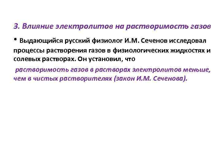 3. Влияние электролитов на растворимость газов • Выдающийся русский физиолог И. М. Сеченов исследовал