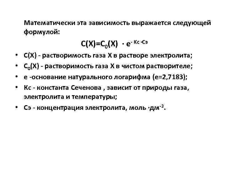 Математически эта зависимость выражается следующей формулой: С(X)=С 0(X) · e- Kc ·Cэ С(Х) -