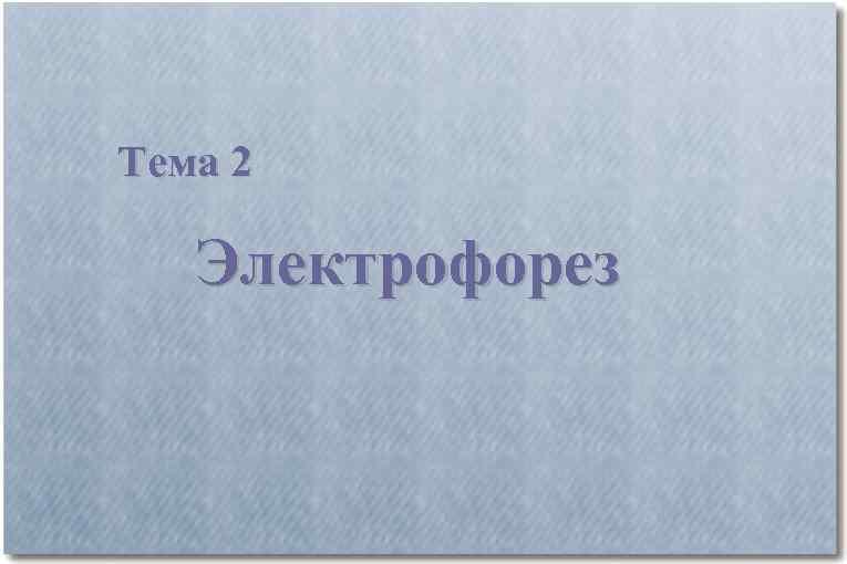Тема 2 Электрофорез