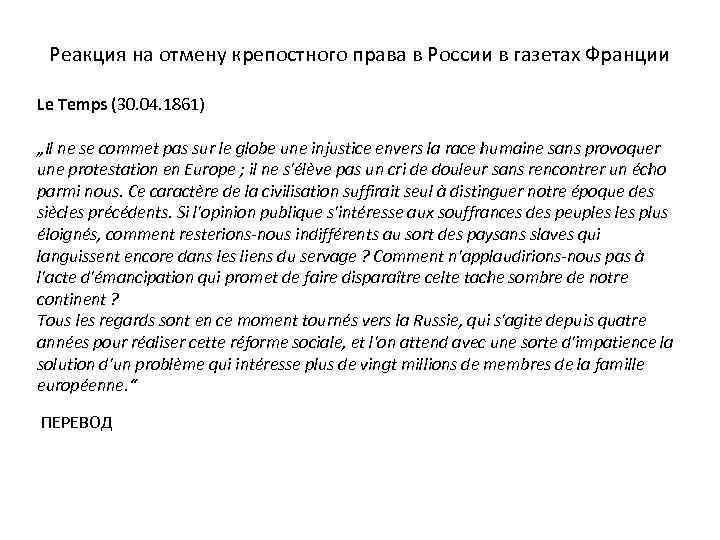 Реакция на отмену крепостного права в России в газетах Франции Le Temps (30. 04.
