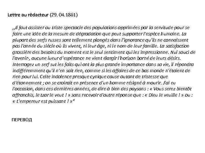 Lettre au rédacteur (29. 04. 1861) , , Il faut assister au triste spectacle