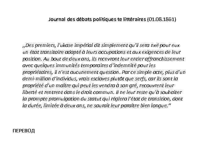 Journal des débats politiques te littéraires (01. 08. 1861) , , Des premiers, l'ukase