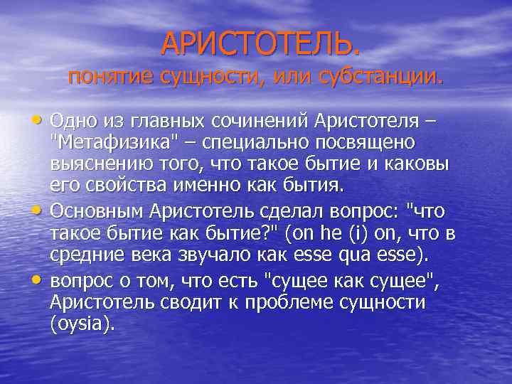 АРИСТОТЕЛЬ. понятие сущности, или субстанции. • Одно из главных сочинений Аристотеля – •