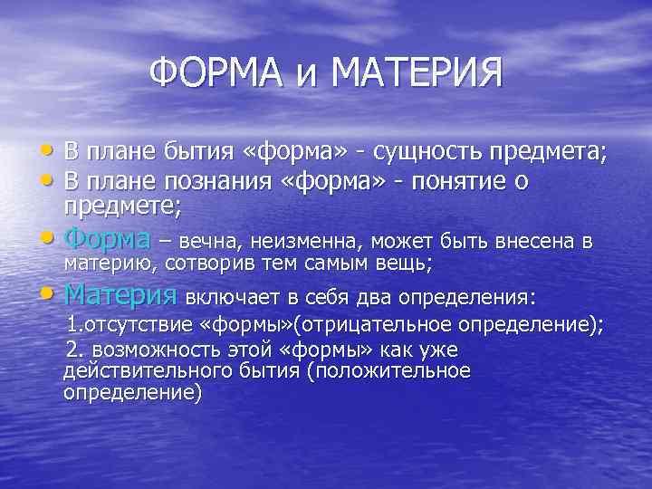 ФОРМА и МАТЕРИЯ • В плане бытия «форма» - сущность предмета; • В плане