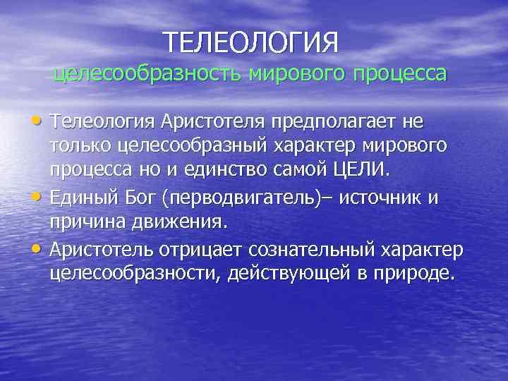 ТЕЛЕОЛОГИЯ целесообразность мирового процесса • Телеология Аристотеля предполагает не • • только целесообразный характер