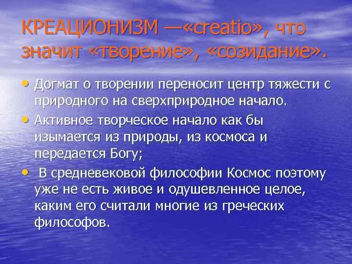 КРЕАЦИОНИЗМ — «creatio» , что значит «творение» , «созидание» . • Догмат о творении