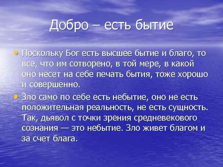 Добро – есть бытие • Поскольку Бог есть высшее бытие и благо, то •