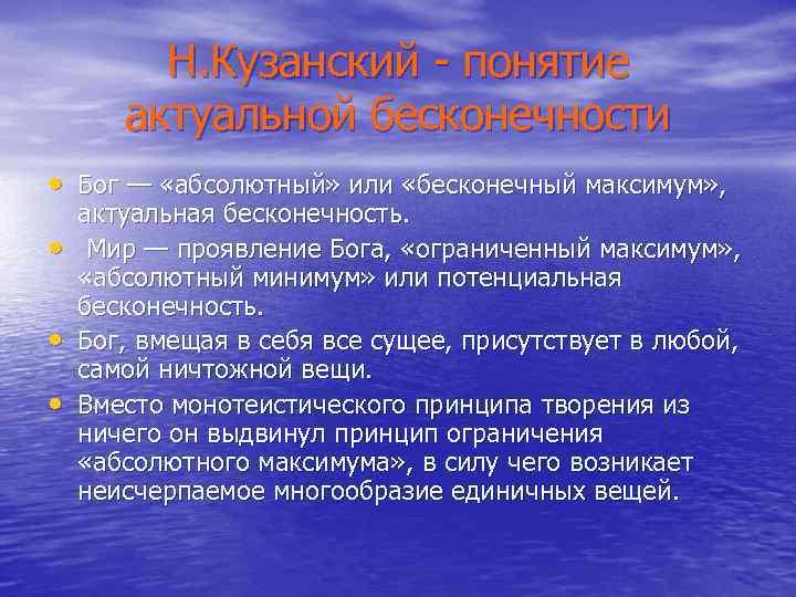 Н. Кузанский - понятие актуальной бесконечности • Бог — «абсолютный» или «бесконечный максимум» ,