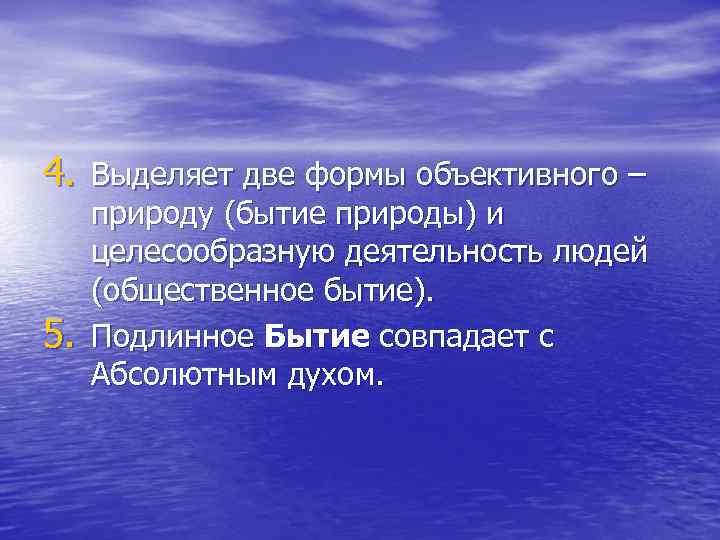 4. Выделяет две формы объективного – 5. природу (бытие природы) и целесообразную деятельность людей