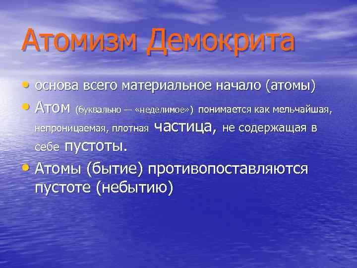 Атомизм Демокрита • основа всего материальное начало (атомы) • Атом (буквально — «неделимое» )