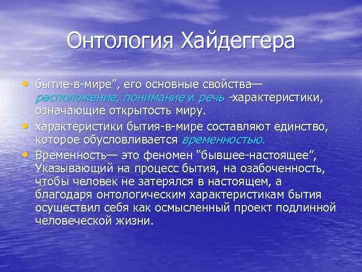 """Онтология Хайдеггера • бытие-в-мире"""", его основные свойства— расположение, понимание и речь -характеристики, • •"""