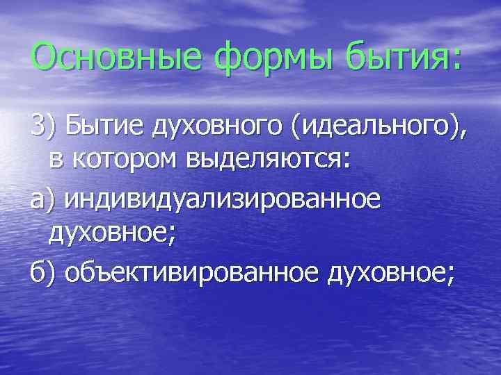 Основные формы бытия: 3) Бытие духовного (идеального), в котором выделяются: а) индивидуализированное духовное; б)