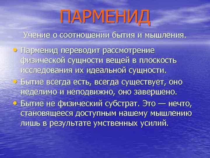 ПАРМЕНИД Учение о соотношении бытия и мышления. • Парменид переводит рассмотрение • • физической