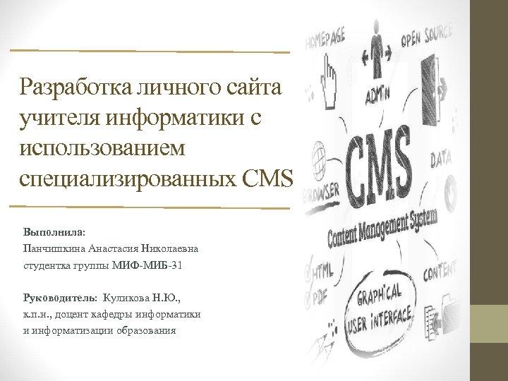 Разработка личного сайта учителя информатики с использованием специализированных CMS Выполнила: Панчишкина Анастасия Николаевна студентка