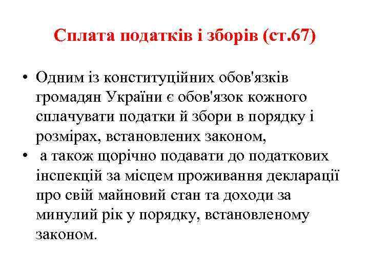 Сплата податків і зборів (ст. 67) • Одним із конституційних обов'язків громадян України є