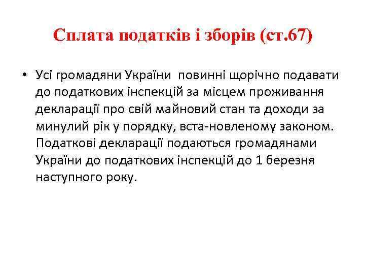 Сплата податків і зборів (ст. 67) • Усі громадяни України повинні щорічно подавати до