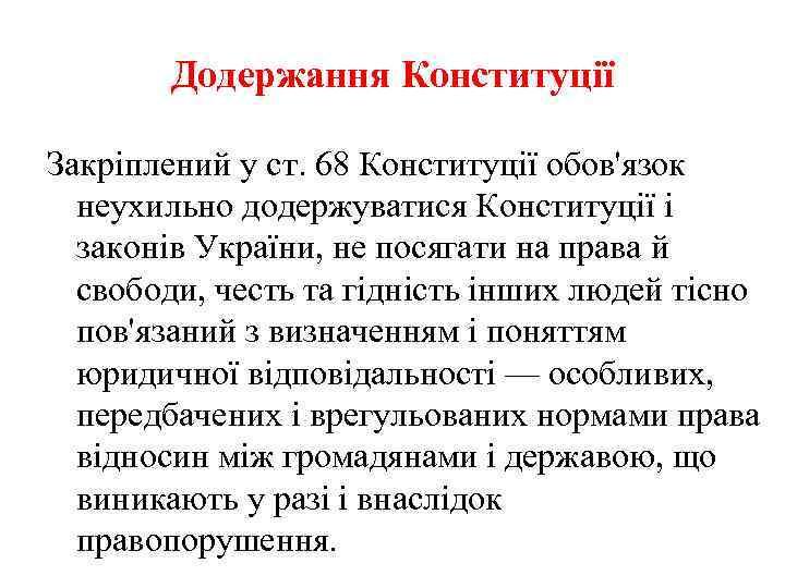 Додержання Конституції Закріплений у ст. 68 Конституції обов'язок неухильно додержуватися Конституції і законів України,