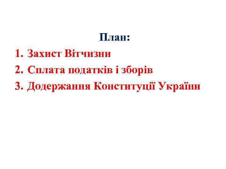 План: 1. Захист Вітчизни 2. Сплата податків і зборів 3. Додержання Конституції України
