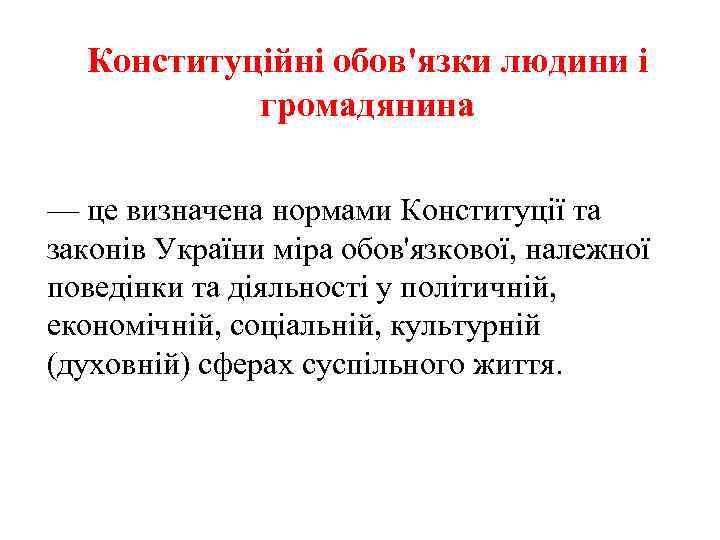 Конституційні обов'язки людини і громадянина — це визначена нормами Конституції та законів України міра