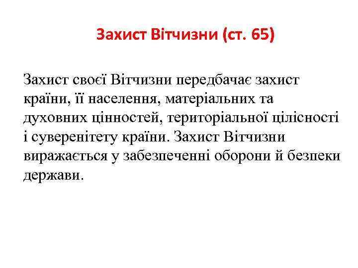 Захист Вітчизни (ст. 65) Захист своєї Вітчизни передбачає захист країни, її населення, матеріальних та