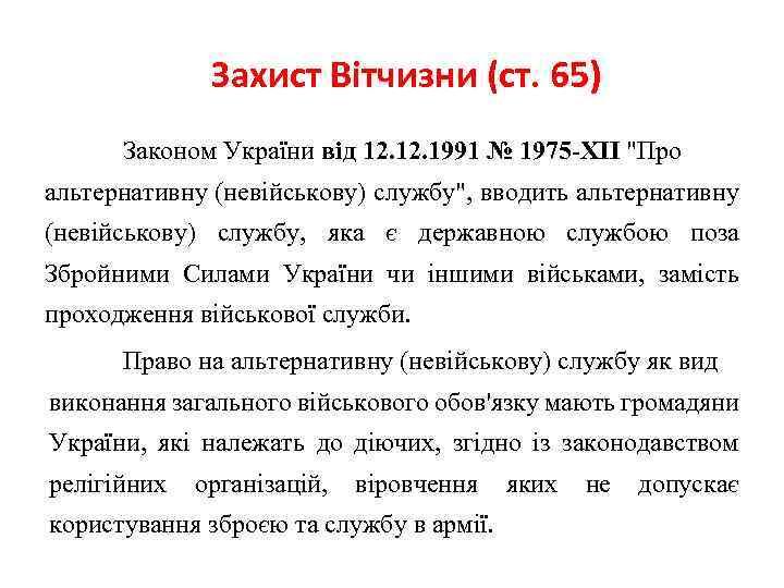 Захист Вітчизни (ст. 65) Законом України від 12. 1991 № 1975 -XII