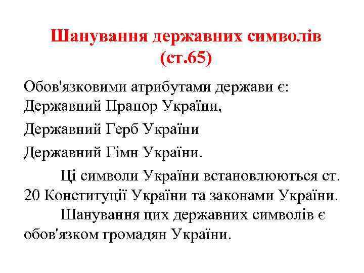 Шанування державних символів (ст. 65) Обов'язковими атрибутами держави є: Державний Прапор України, Державний Герб