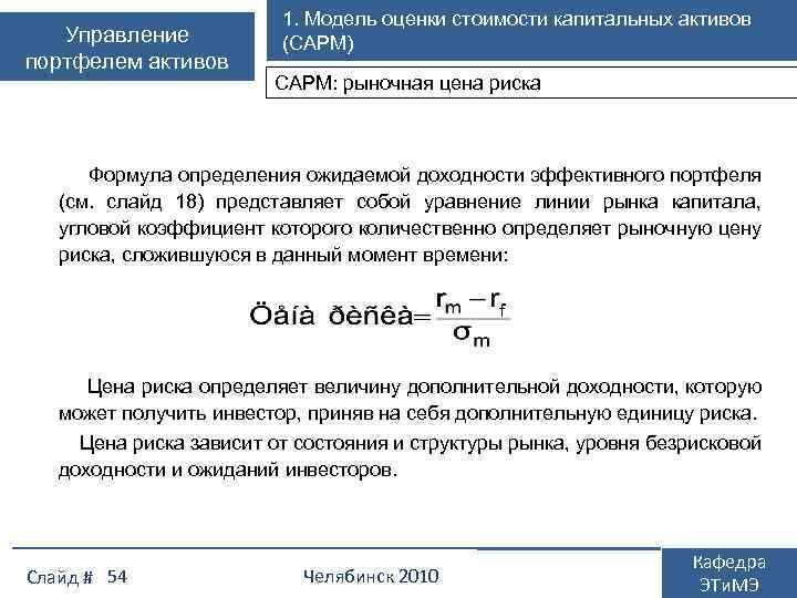 50. модель оценки стоимости активов (capm).шпаргалка