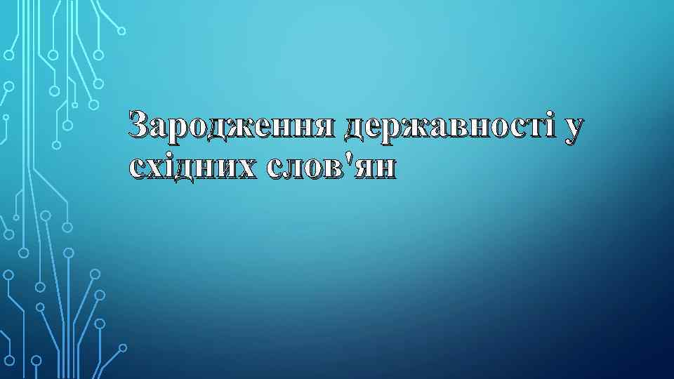 Зародження державності у східних слов'ян