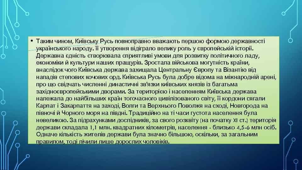 • Таким чином, Київську Русь повноправно вважають першою формою державності українського народу. її