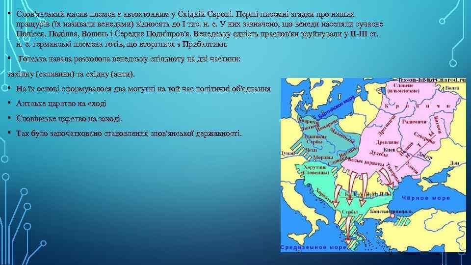 • Слов'янський масив племен є автохтонним у Східній Європі. Перші писемні згадки про