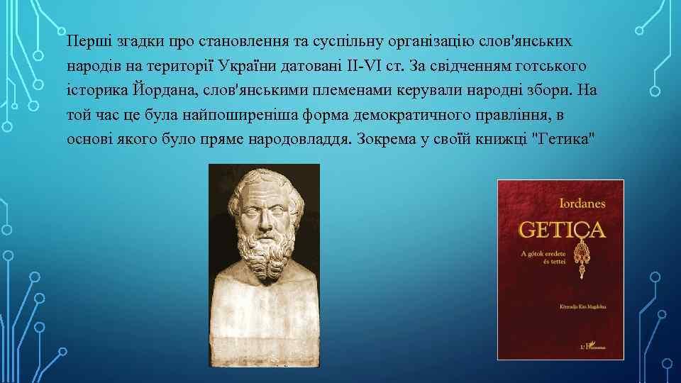 Перші згадки про становлення та суспільну організацію слов'янських народів на території України датовані II-VI