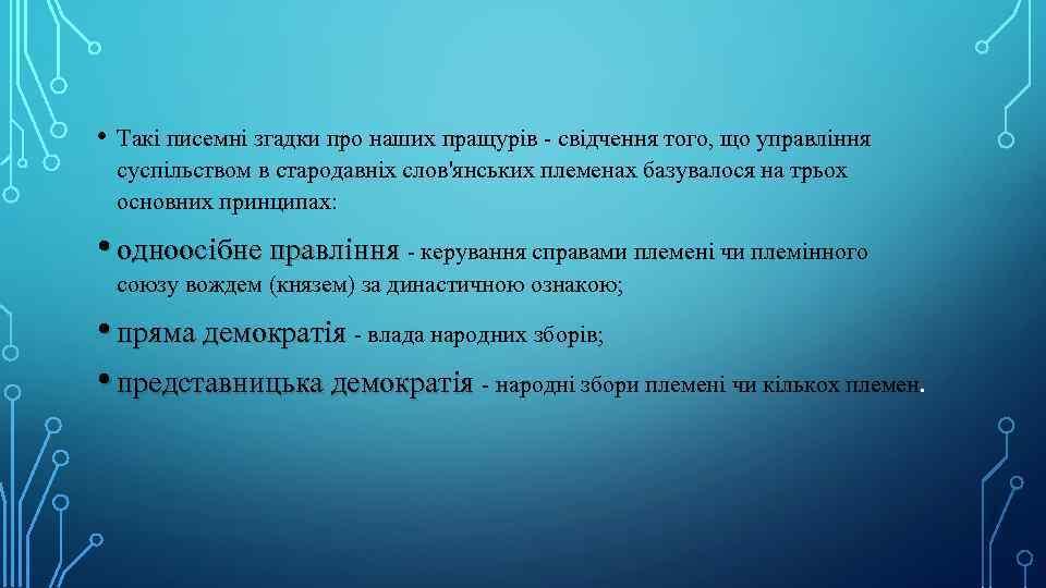 • Такі писемні згадки про наших пращурів - свідчення того, що управління суспільством