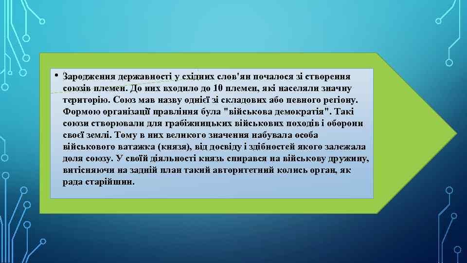 • Зародження державності у східних слов'ян почалося зі створення союзів племен. До них
