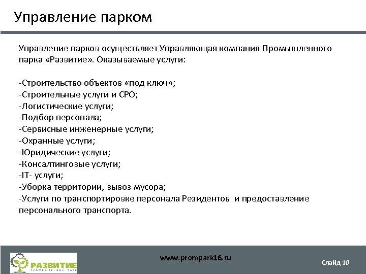 Управление парком Управление парков осуществляет Управляющая компания Промышленного парка «Развитие» . Оказываемые услуги: -Строительство