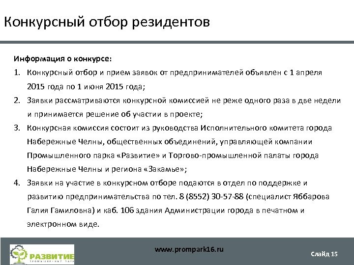 Конкурсный отбор резидентов Информация о конкурсе: 1. Конкурсный отбор и прием заявок от предпринимателей