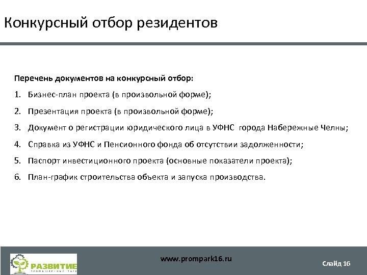 Конкурсный отбор резидентов Перечень документов на конкурсный отбор: 1. Бизнес-план проекта (в произвольной форме);