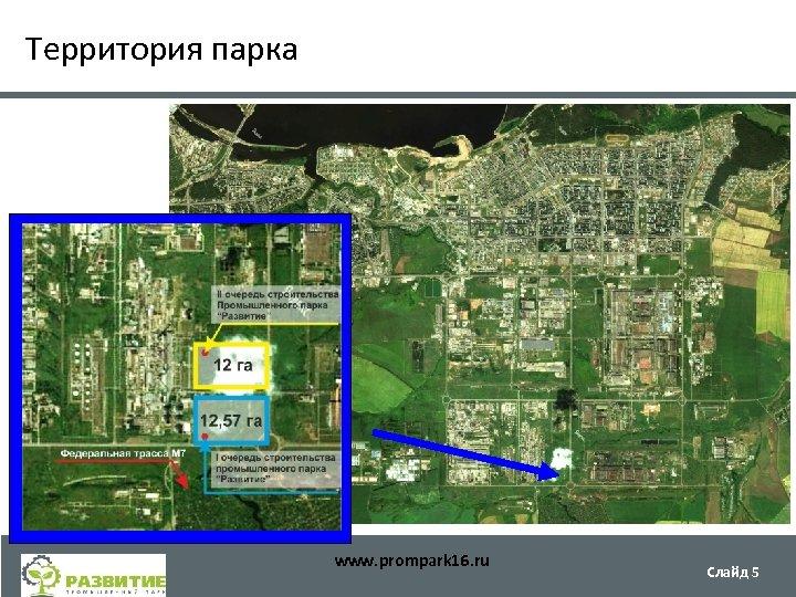 Территория парка www. prompark 16. ru Слайд 5