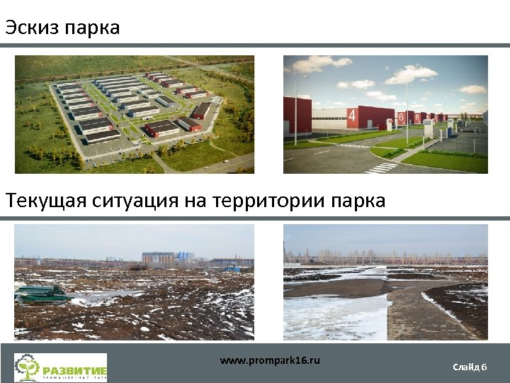 Эскиз парка Текущая ситуация на территории парка www. prompark 16. ru Слайд 6