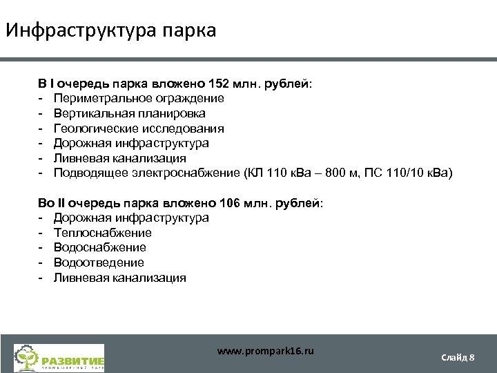 Инфраструктура парка В I очередь парка вложено 152 млн. рублей: - Периметральное ограждение -